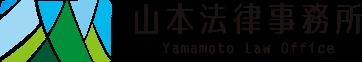 山本法律事務所